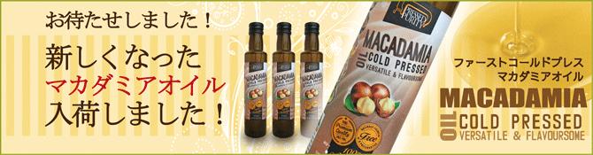 自然派健康食品なふりショップ ファーストコールドプレスマカダミアオイル