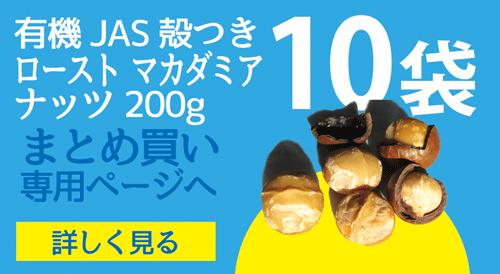 自然派健康食品なふりショップ 2017夏セール NIS200g 10袋まとめ買い専用ページへ