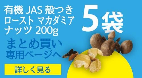 自然派健康食品なふりショップ 2017夏セール NIS200g 5袋まとめ買い専用ページへ