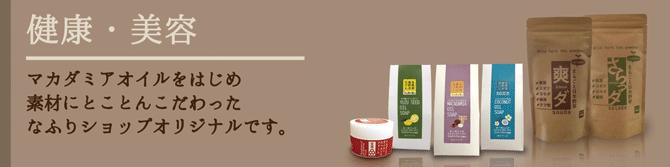 自然派健康食品なふりショップ 美容・健康商品一覧