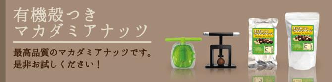 自然派健康食品なふりショップ 殻つきマカダミアナッツ商品一覧
