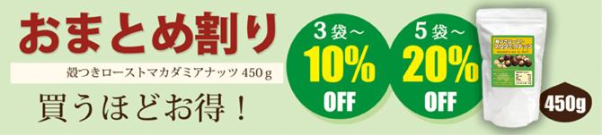 自然派健康食品なふりショップ_フッター殻つきマカダミアナッツ450gお得なまとめ買い