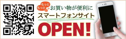 自然派健康食品なふりショップ スマホサイトオープン