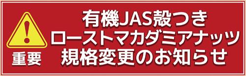 有機JAS殻つきローストマカダミアナッツ 規格変更のお知らせ